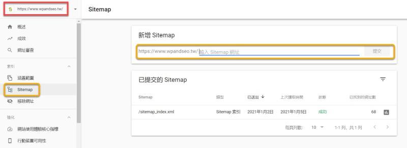 在Google Search Console新增XML Sitemap