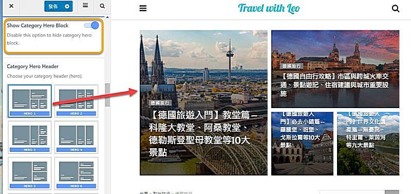 WordPress佈景主題-JNews-設定分類頁版型