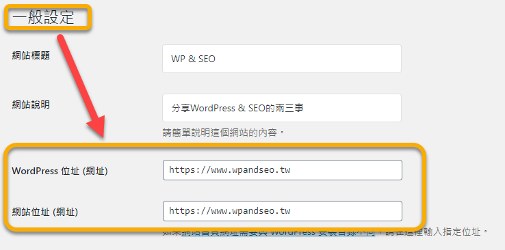 WordPress-網域設定