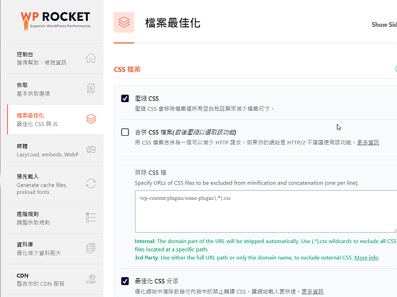 WP Rocket-壓縮、合併CSS / JavaScript