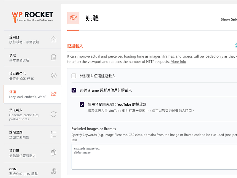 WP Rocket-延遲載入